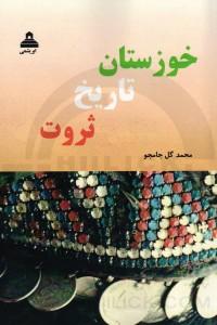 کتاب « خوزستان تاریخ ثروت » منتشر شد