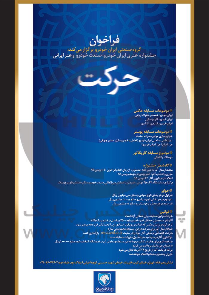 فراخوان نخستین جشنواره هنری حرکت