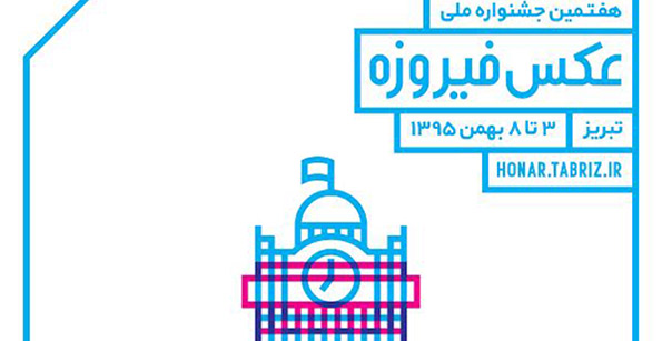 هفتمین جشنواره عکس فیروزه تبریز