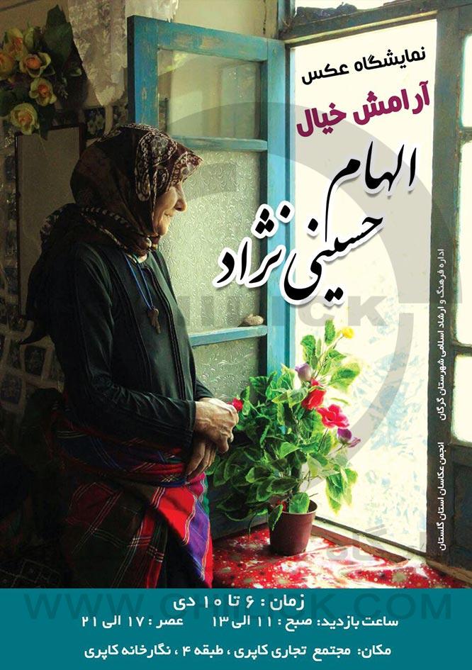 الهیم حسینی نژاد - آرامش خیال در نگارخانه کاپری گرگان
