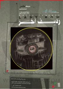 عکس تئاتر « ردیف آخر » در نگارخانه کیاوش