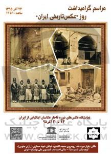 عکس تاریخی ایران - مژگان طریقی - یونسکو