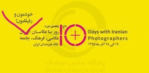 احسان رافتی - ۱۰ روز با عکاسای خودمون و رفیقامون!