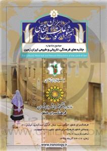 جشنواره عکس ایرانشناسی در نگارخانه شفق