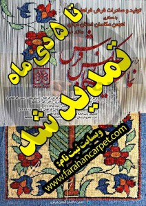 مهلت شرکت در فراخوان عکس فرش فراهان تمدید شد
