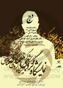 نمایشگاه پرتره مبین سمیعی و عکاسان گلستان