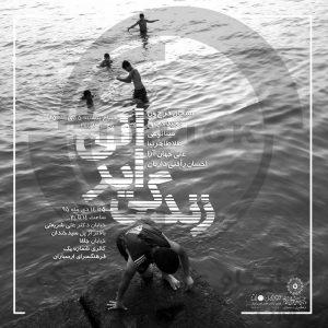 « زندگی ایرانی » در ارسباران
