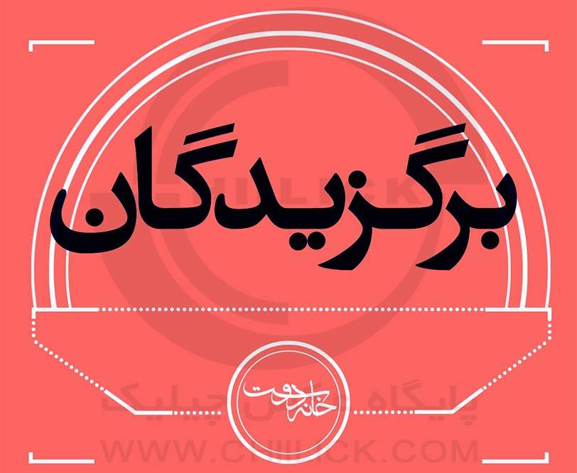 اسامی برگزیدگان جشنواره عکس خانه دوست