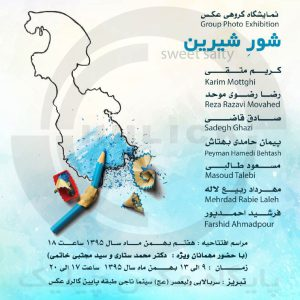 نمایشگاه عکس « شور شیرین » در تبریز