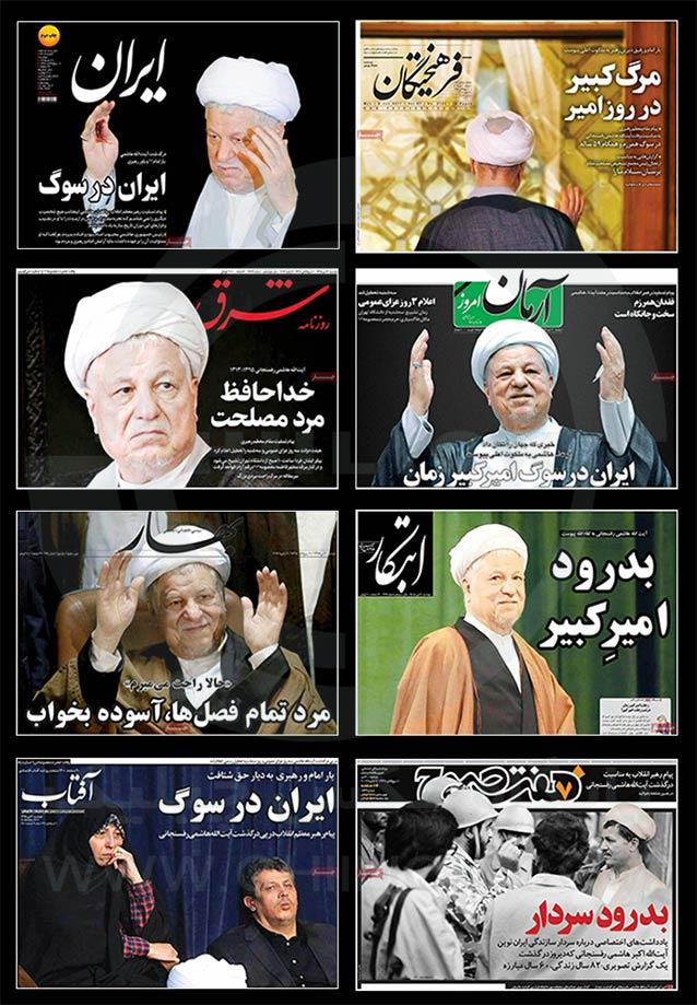 درگذشت هاشمی در مطبوعات