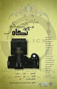 نمایشگاه نوعی نگاه در بوشهر