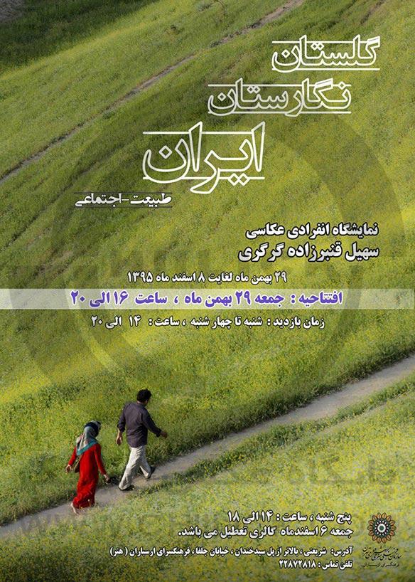 نمایشگاه « گلستان نگارستان ایران » در ارسباران