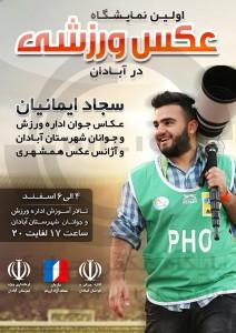 سجاد ایمانیان- نمایشگاه عکس ورزشی در آبادان