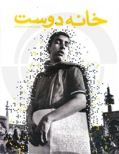 کتاب چهارمین جشنواره عکس خانه دوست