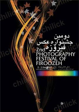 اسامی منتخبین دومین جشنواره سراسری عکس فیروزه، تبریز