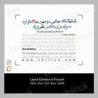نگارخانه چیلیک میزبان « بخش جنبی دومین جشنواره فیروزه »