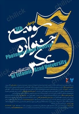 سومین جشنواره عکس دانشگاه آزاد اسلامی