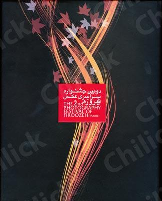 کتاب دومین جشنواره عکس فیروزه به چاپ رسید