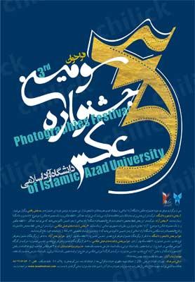 اسامی راه یافتگان به سومین جشنواره عکس دانشگاه آزاد