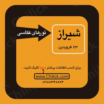 بیست و هشتمین تور عکاسی چیلیک عازم شیراز شد