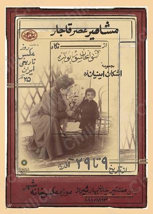 عکس های «آنتوان سوریوگین» در موزه عکسخانه شهر