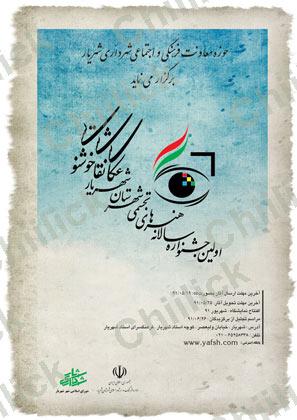 اسامی شرکت کنندگان بخش عکس جشنواره تجسمی شهریار