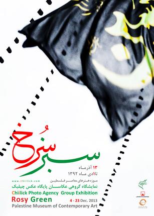 نمایشگاه گروهی « سبز سرخ » در موزه فلسطین