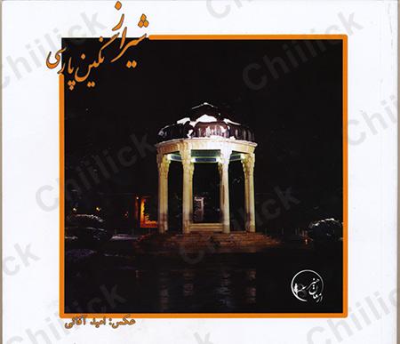 کتاب « شیراز نگین پارسی » منتشر شد