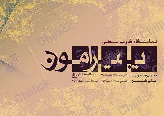 نمایشگاه « پیرامون » در نگارخانه صادقیان یزد