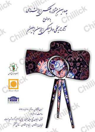 اختتامیه چهارمین جشنواره عکس ایران شناسی