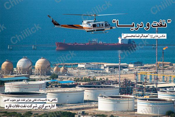 نمایشگاه « نفت و دریا » در شرکت نفت فلات قاره