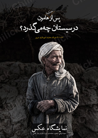 نمایشگاه گروهی « در سیستان چه می گذرد؟ » در تبریز