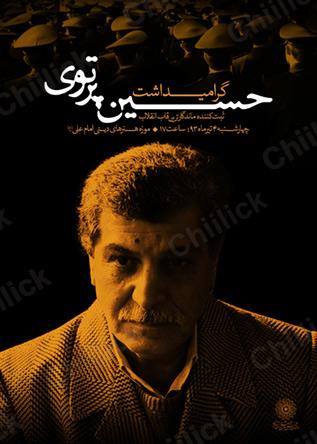 یادبود عکاس فقید «حسین پرتوی» در موزه امام علی(ع)