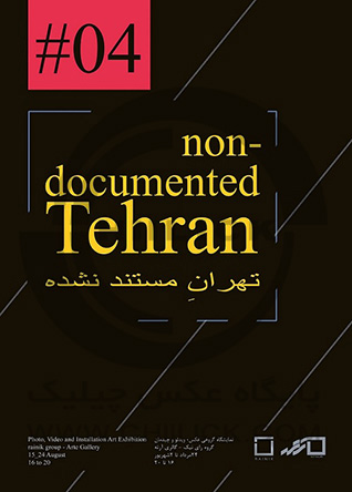 نمایشگاه « تهران مستند نشده » در نگارخانه آرته