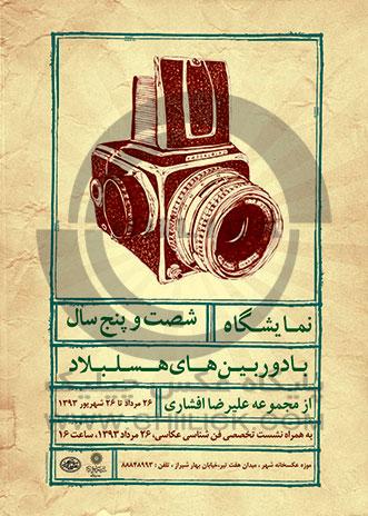 «65سال با دوربین های هاسلبلاد» در موزه عکسخانه