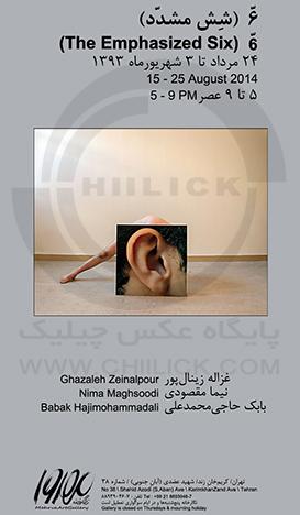 نمایشگاه عکس « شش مشدد » در نگارخانه مهروا
