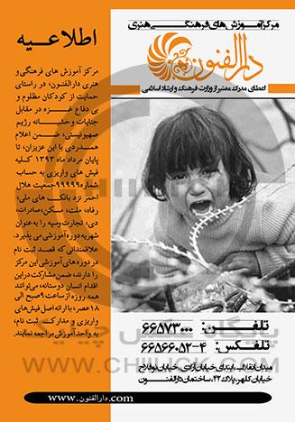 اقدام قابل تحسین مرکز فرهنگی آموزشی « دارالفنون »