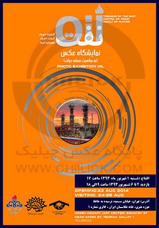 نمایشگاه گروهی عکاسان نفت در حوزه هنری