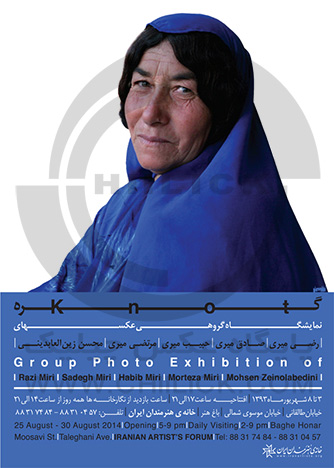 نمایشگاه عکس « گره » در خانه ی هنرمندان ایران