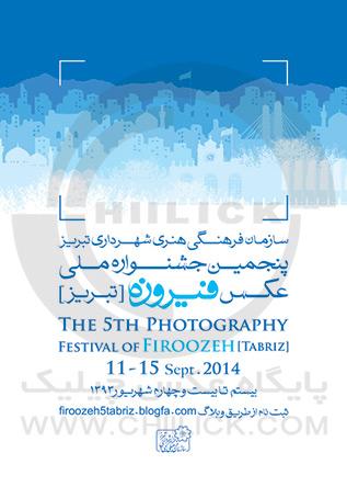 عکاسان پنجمین جشنواره ملی عکس فیروزه تبریز