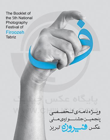 ویژه نامه پنجمین جشنواره ی ملی عکس فیروزه رونمایی شد