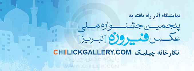 نگارخانه چیلیک میزبان آثار پنجمین جشنواره فیروزه