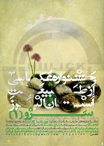 فراخوان نخستین جشنواره عکس سرو 1