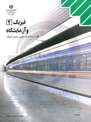 جلد کتاب فیزیک با نور و حرکت «نیما ناصری» منتشر شد