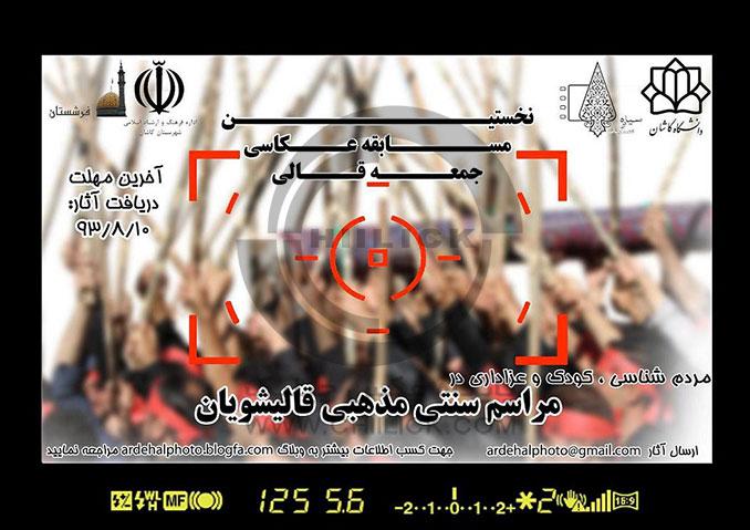 فراخوان مسابقه عکاسی جمعه قالی « قالیشویان »