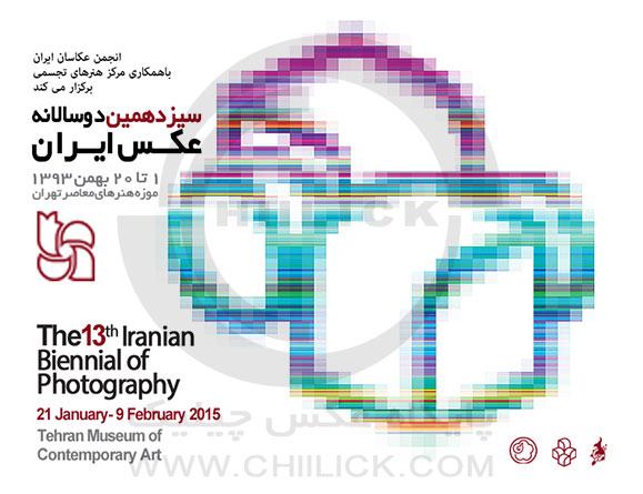 فراخوان سیزدهمین دوسالانهی عکس ایران