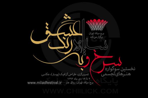 فراخوان نخستین سوگواره هنرهای تجسمی برج میلاد