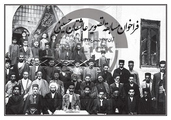 فراخوان مسابقه عکس « تصویر عاشقان حسینی »