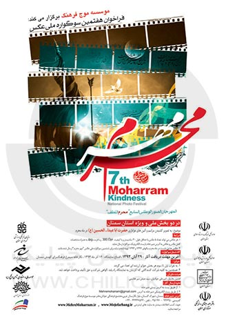 فراخوان هفتمین سوگواره ملی عکس « مهر محرم »
