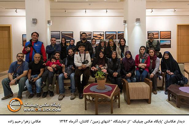 مدیران فرهنگی از عکاسان « انتهای زمین » تقدیر کردند